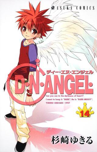 書影:D・N・ANGEL 第14巻