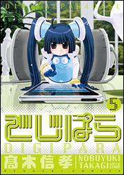 でじぱら(5)
