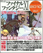 ファイナルファンタジーXI 電撃の旅団 編ヴァナ・ディール公式ワールドガイド 2010 Vol.1