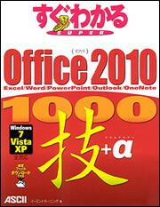 すぐわかる SUPER Office 2010 1000技+αExcel/Word/PowerPoint/Outlook/OneNote