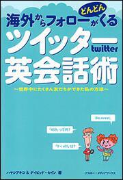 海外からフォローがどんどんくるツイッター英会話術 〜世界中にたくさん友だちができた私の方法〜