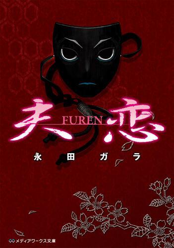表紙:夫恋-FUREN-