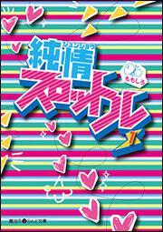 純情スロットル(1)