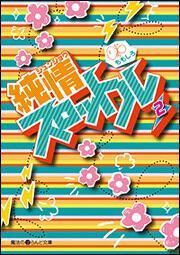 純情スロットル(2)