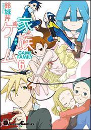 電撃4コマ コレクション家族ゲーム(6)