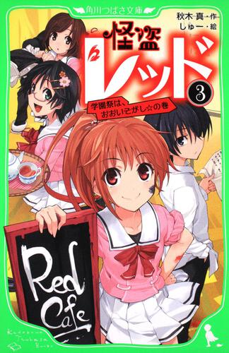 書影:怪盗レッド(3) 学園祭は、おおいそがし☆の巻