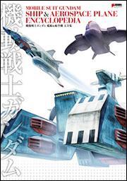 MOBILE SUIT GUNDAM SHIP & AEROSPACE PLANEENCYCLOPEDIA 機動戦士ガンダム 艦船&航空機 大全集