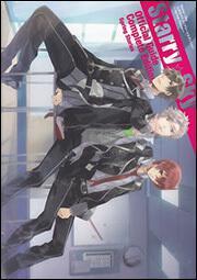 Starry☆Sky公式ガイドコンプリートエディション Spring Stories