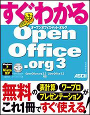 すぐわかる OpenOffice.org 3
