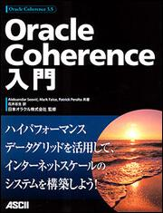 Oracle Coherence入門
