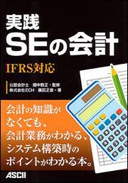 実践SEの会計 IFRS対応