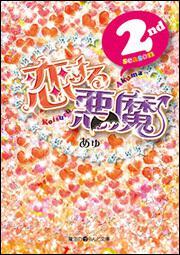 恋する悪魔2nd season