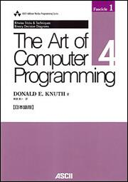 The Art of Computer Programming Volume 4,Fascicle 1 Bitwise Tricks & Techniques;Binary Decision Diagrams日本語版