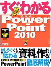 すぐわかる PowerPoint 2010Windows7/Vista/XP 全対応