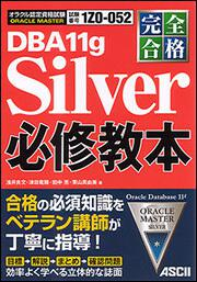 完全合格 ORACLE MASTER Silver DBA 11g 必修教本