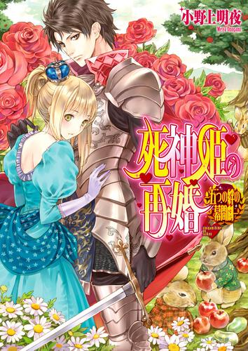 書影:死神姫の再婚 -五つの絆の幕間劇-