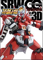 スーパーロボット大戦OG ─ジ・インスペクター─ in 3D