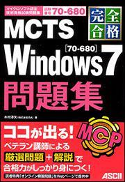 完全合格 MCTS Windows 7〔70−680〕問題集