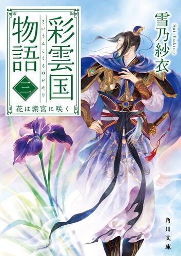 書影:彩雲国物語 三、花は紫宮に咲く
