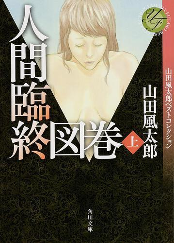 書影:人間臨終図巻 上 山田風太郎ベストコレクション