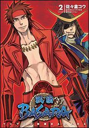 TVアニメ 戦国BASARA(2)
