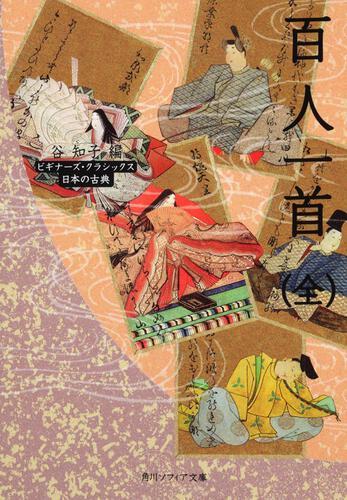 百人一首(全) ビギナーズ・クラシックス 日本の古典