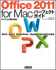 Office 2011 for MacパーフェクトガイドWord/Excel/PowerPoint/Outlook の操作のツボを解説