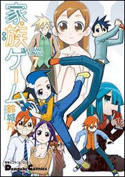 電撃4コマ コレクション家族ゲーム(7)