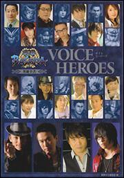 戦国BASARA 英雄全書 VOICE HEROES
