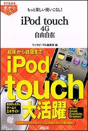すぐわかるポケット! もっと楽しい使いこなし!iPod touch4G自由自在