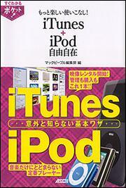 すぐわかるポケット! もっと楽しい使いこなし!iTunes+iPod自由自在
