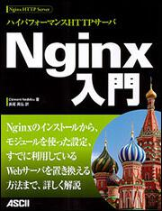 ハイパーフォーマンスHTTPサーバ Nginx入門