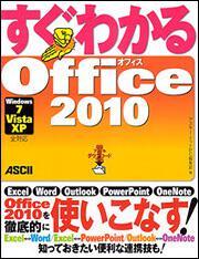 すぐわかる Office 2010 Windows7/Vista/XP全対応