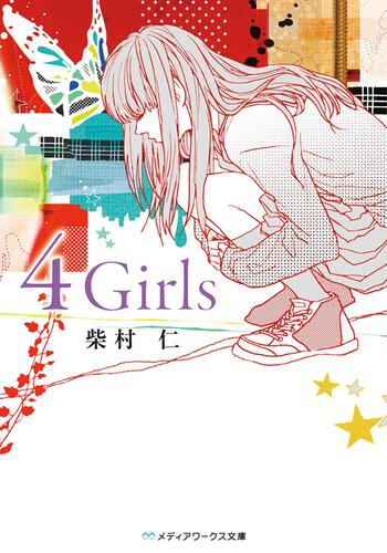 表紙:4 Girls