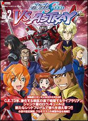 機動戦士ガンダムSEED VS ASTRAY Vol.2
