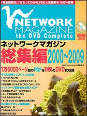 NETWORK MAGAZINE the DVD Completeネットワークマガジン総集編2000〜2009