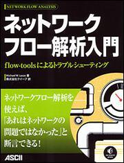 ネットワークフロー解析入門 flow−toolsによるトラブルシューティング