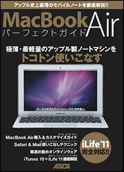 MacBook Airパーフェクトガイド