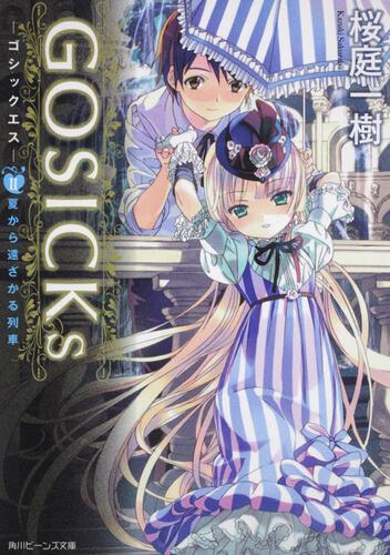 GOSICKsII ‐ゴシックエス・夏から遠ざかる列車‐ 表紙