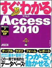 すぐわかる Access 2010 Windows7/Vista/XP全対応