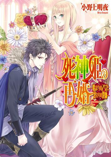 書影:死神姫の再婚 -始まりの乙女と終わりの教師-