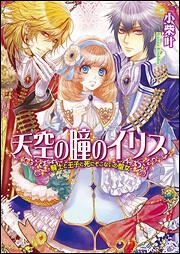 書影:天空の瞳のイリス 騎士と王子と死にぞこないの聖女