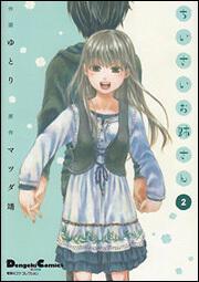 電撃4コマ コレクションちいさいお姉さん(2)