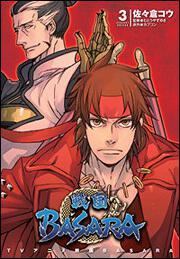 TVアニメ 戦国BASARA(3)