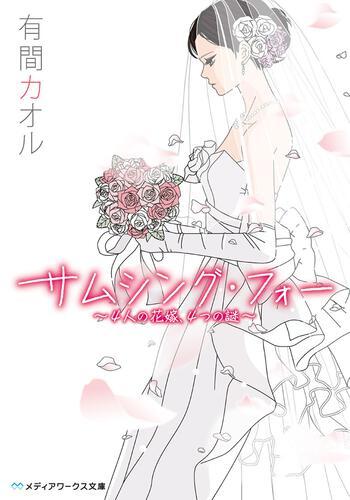 表紙:サムシング・フォー 4人の花嫁、4つの謎