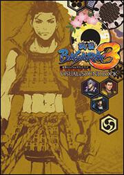 戦国BASARA3 電撃VISUAL & SOUND BOOK