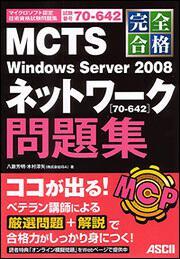完全合格 MCTS Windows Server 2008 ネットワーク[70−642]問題集