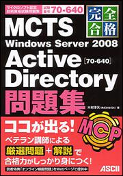 完全合格 MCTS Windows Server 2008Active Directory[70‐640]問題集