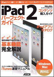 iPad 2 パーフェクトガイド