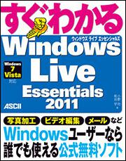 すぐわかる Windows Live Essentials 2011